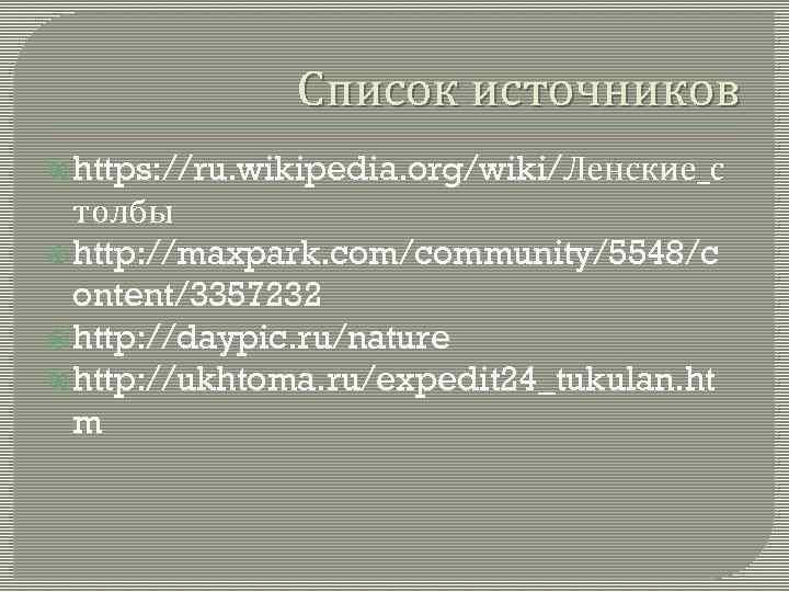 Список источников https: //ru. wikipedia. org/wiki/Ленские_с толбы http: //maxpark. com/community/5548/c ontent/3357232 http: //daypic. ru/nature