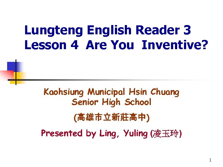 Lungteng English Reader 3 Lesson 4 Are You Inventive? Kaohsiung Municipal Hsin Chuang Senior