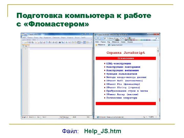 Подготовка компьютера к работе с «Фломастером» Файл: Help_JS. htm