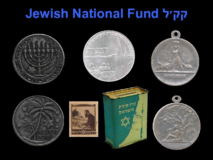Jewish National Fund קק׳ל