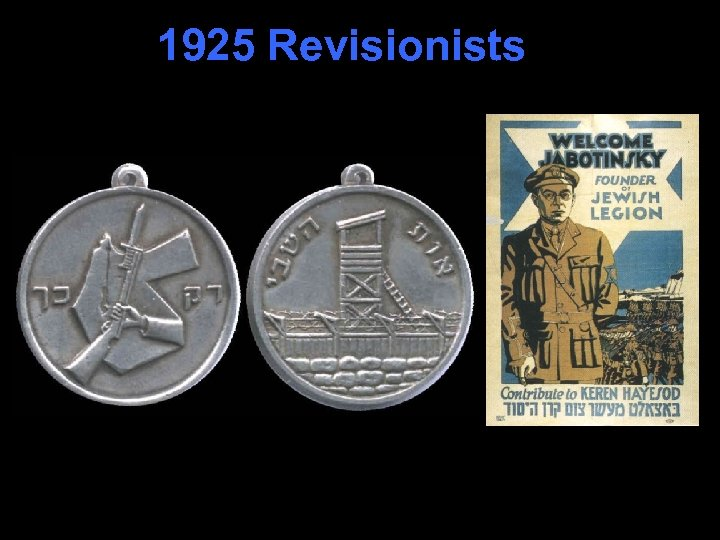1925 Revisionists