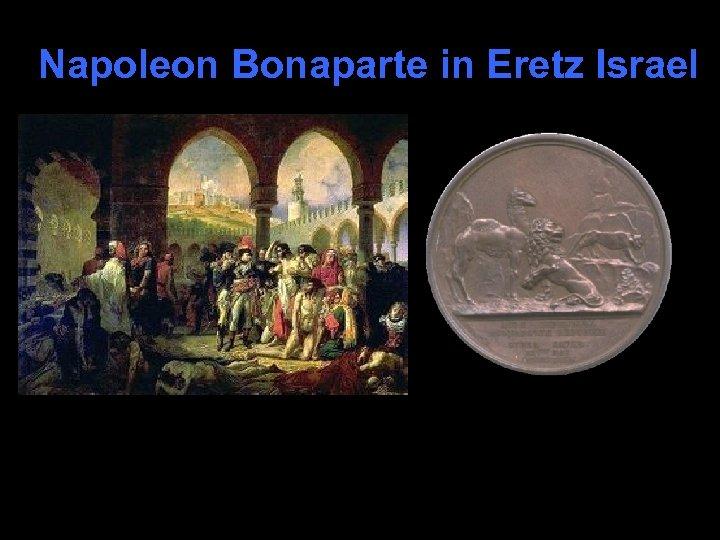 Napoleon Bonaparte in Eretz Israel