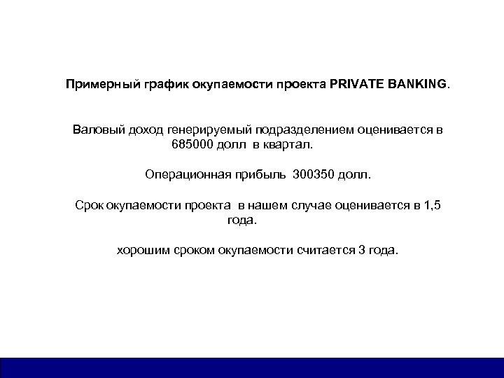 Примерный график окупаемости проекта PRIVATE BANKING. Валовый доход генерируемый подразделением оценивается в 685000 долл