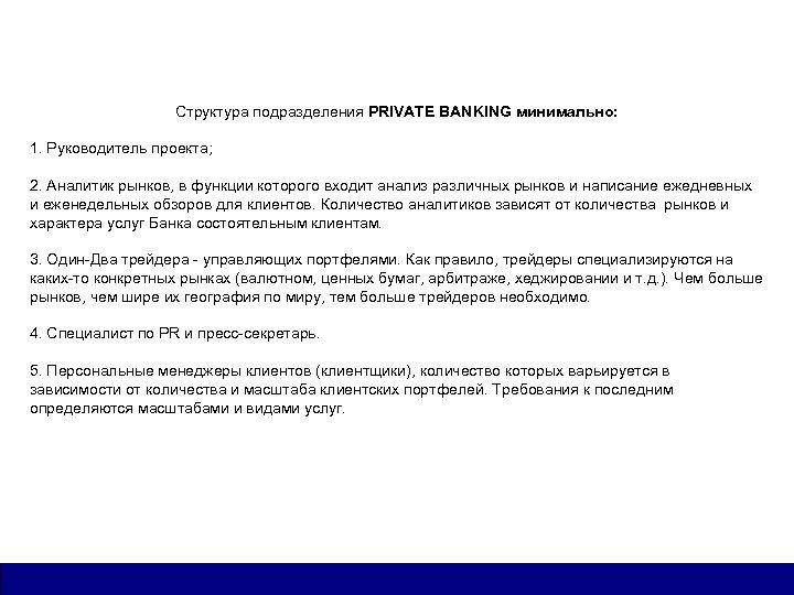Cтруктурa подразделения PRIVATE BANKING минимально: 1. Руководитель проекта; 2. Аналитик рынков, в функции которого