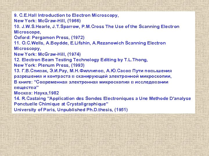 9. C. E. Hall Introduction to Electron Microscopy, New York: Mc. Graw-Hill, (1966) 10.