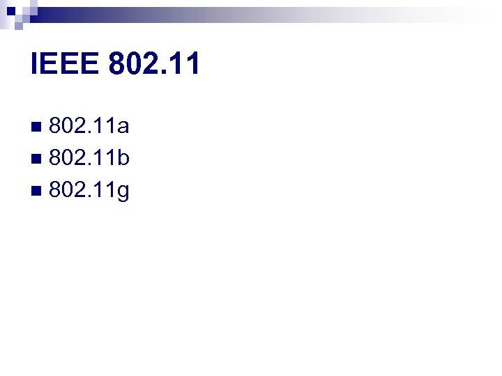 IEEE 802. 11 a n 802. 11 b n 802. 11 g n