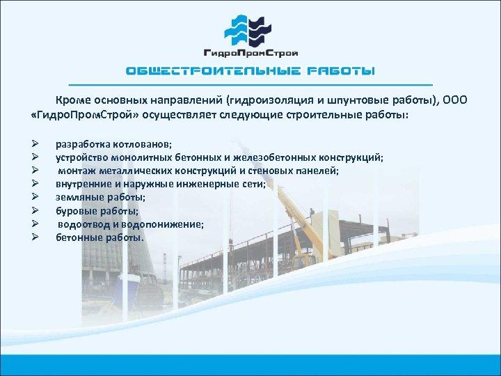 Кроме основных направлений (гидроизоляция и шпунтовые работы), ООО «Гидро. Пром. Строй» осуществляет следующие строительные