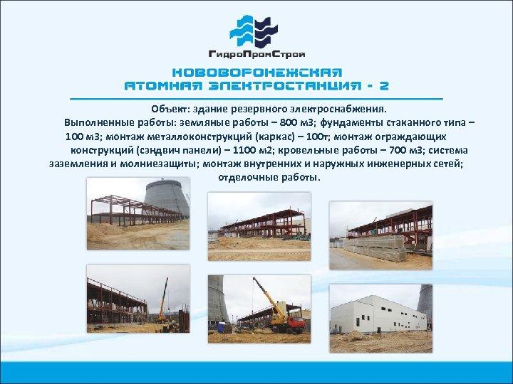 Объект: здание резервного электроснабжения. Выполненные работы: земляные работы – 800 м 3; фундаменты стаканного