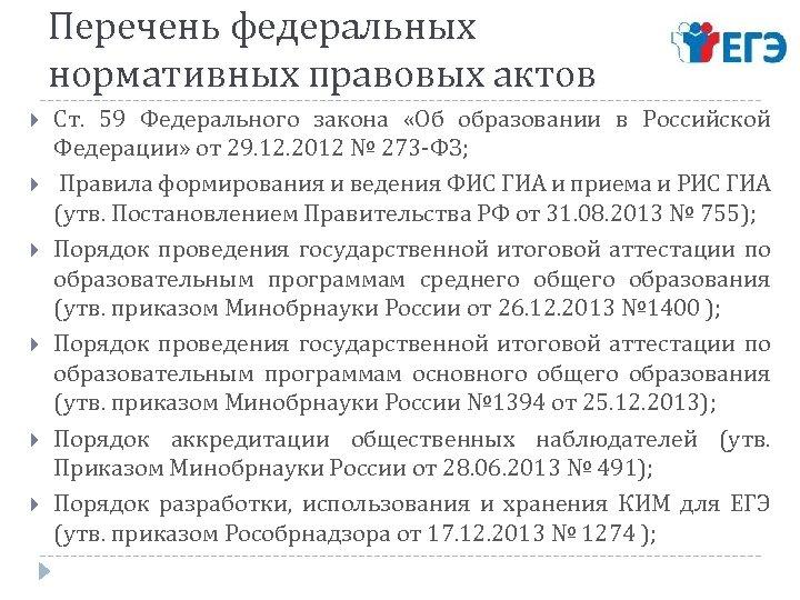 Перечень федеральных нормативных правовых актов Ст. 59 Федерального закона «Об образовании в Российской Федерации»