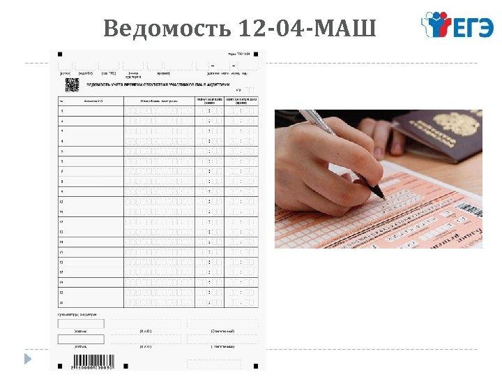 Ведомость 12 -04 -МАШ