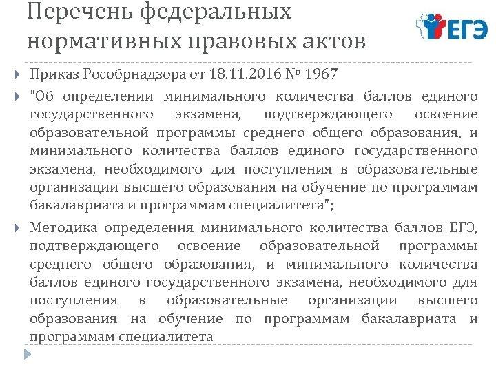 Перечень федеральных нормативных правовых актов Приказ Рособрнадзора от 18. 11. 2016 № 1967