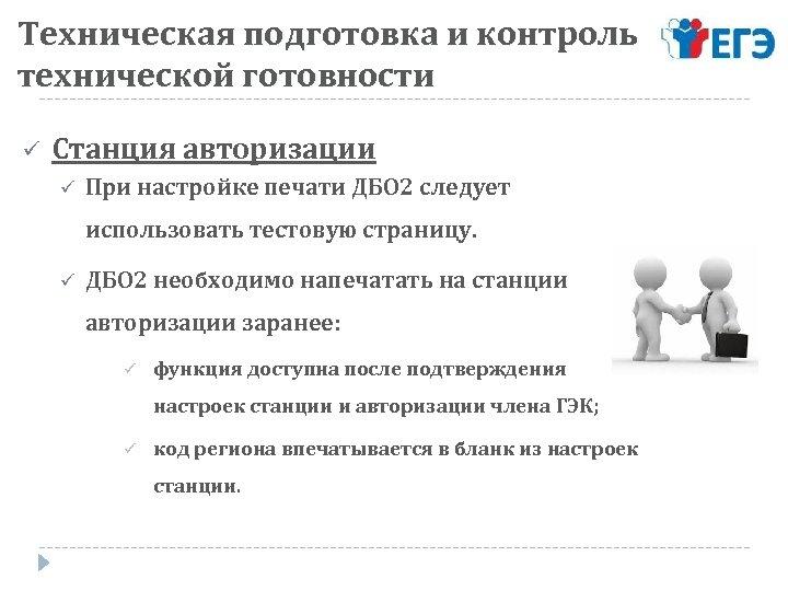 Техническая подготовка и контроль технической готовности ü Станция авторизации ü При настройке печати ДБО