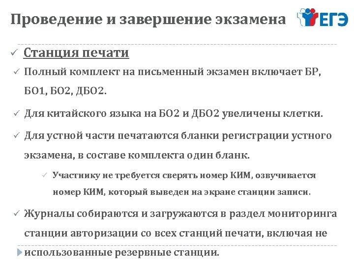 Проведение и завершение экзамена ü ü Станция печати Полный комплект на письменный экзамен включает