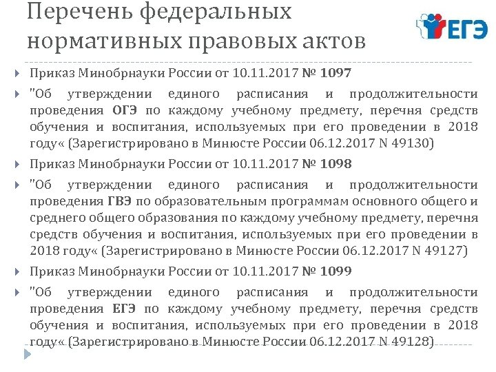 Перечень федеральных нормативных правовых актов Приказ Минобрнауки России от 10. 11. 2017 № 1097