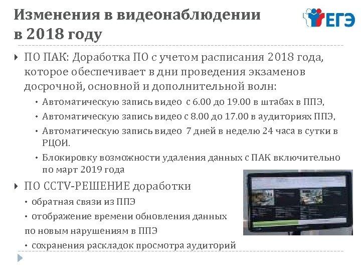Изменения в видеонаблюдении в 2018 году ПО ПАК: Доработка ПО с учетом расписания 2018