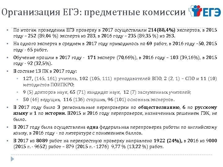 Организация ЕГЭ: предметные комиссии § По итогам проведения ЕГЭ проверку в 2017 осуществляли 214(88,
