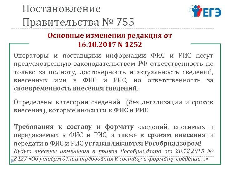 Постановление Правительства № 755 Основные изменения редакция от 16. 10. 2017 N 1252 Операторы