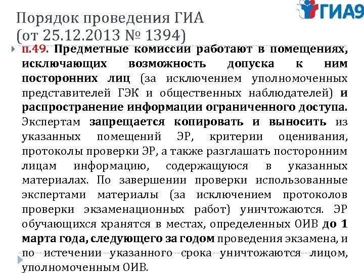 Порядок проведения ГИА (от 25. 12. 2013 № 1394) п. 49. Предметные комиссии