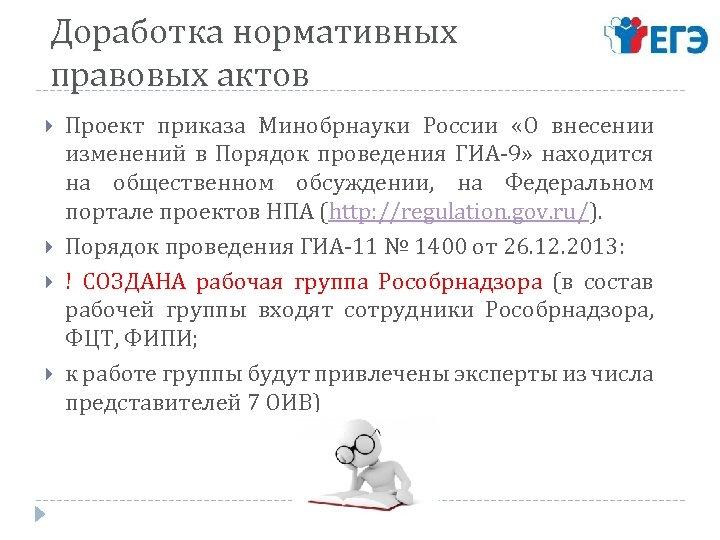 Доработка нормативных правовых актов Проект приказа Минобрнауки России «О внесении изменений в Порядок проведения