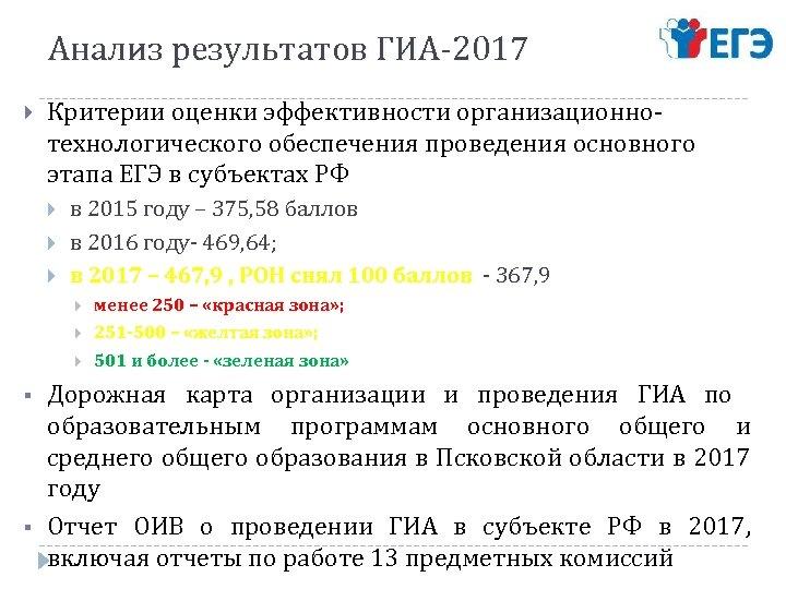 Анализ результатов ГИА-2017 Критерии оценки эффективности организационнотехнологического обеспечения проведения основного этапа ЕГЭ в субъектах
