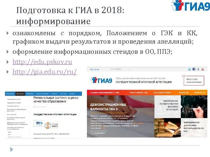 Подготовка к ГИА в 2018: информирование ознакомлены с порядком, Положением о ГЭК и КК,