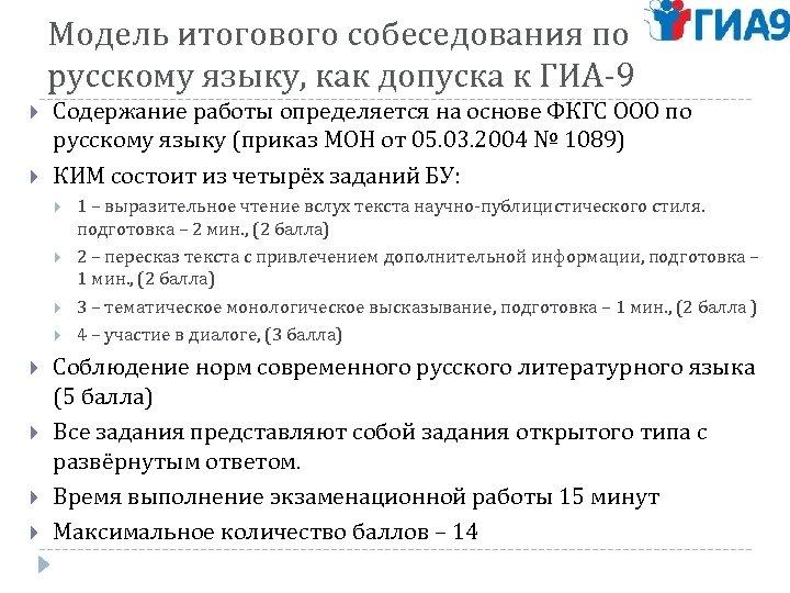 Модель итогового собеседования по русскому языку, как допуска к ГИА-9 Содержание работы определяется на