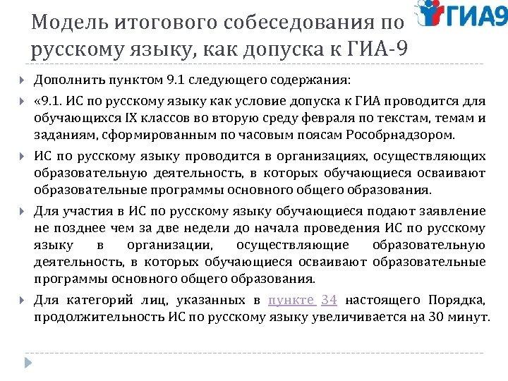 Модель итогового собеседования по русскому языку, как допуска к ГИА-9 Дополнить пунктом 9. 1
