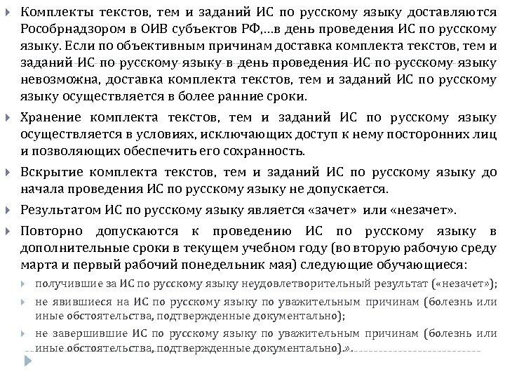 Комплекты текстов, тем и заданий ИС по русскому языку доставляются Рособрнадзором в ОИВ