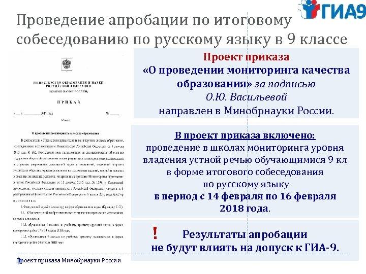 Проведение апробации по итоговому собеседованию по русскому языку в 9 классе Проект приказа «О