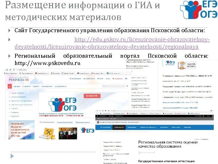 Размещение информации о ГИА и методических материалов Сайт Государственного управления образования Псковской области: http: