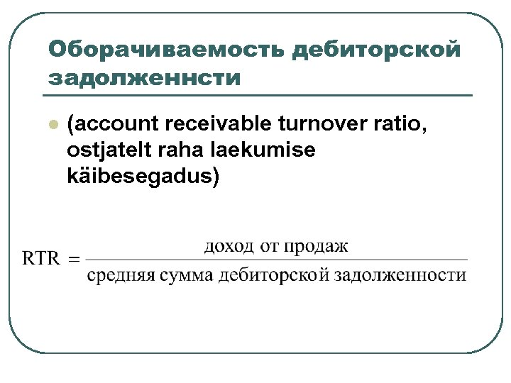 Оборачиваемость дебиторской задолженнсти l (account receivable turnover ratio, ostjatelt raha laekumise käibesegadus)
