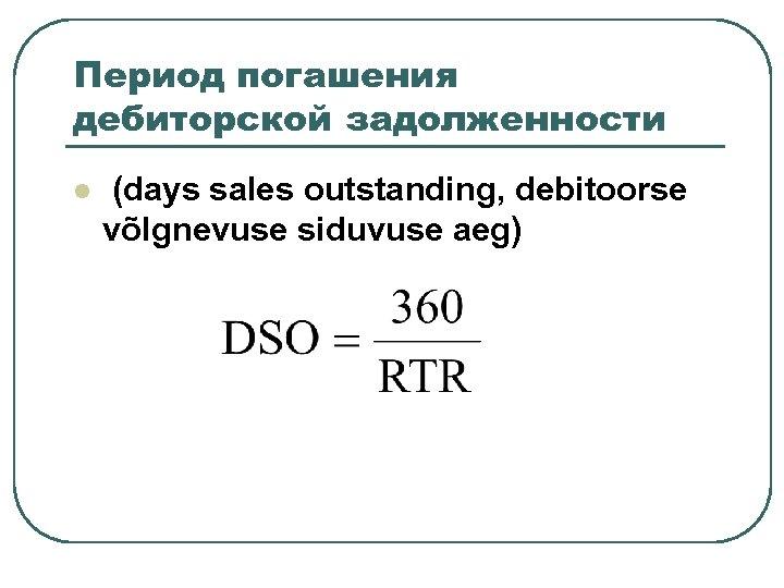 Период погашения дебиторской задолженности l (days sales outstanding, debitoorse võlgnevuse siduvuse aeg)