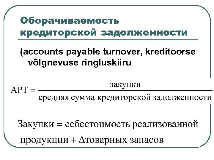 Оборачиваемость кредиторской задолженности (accounts payable turnover, kreditoorse võlgnevuse ringluskiiru