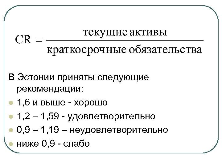 В Эстонии приняты следующие рекомендации: l 1, 6 и выше - хорошо l 1,