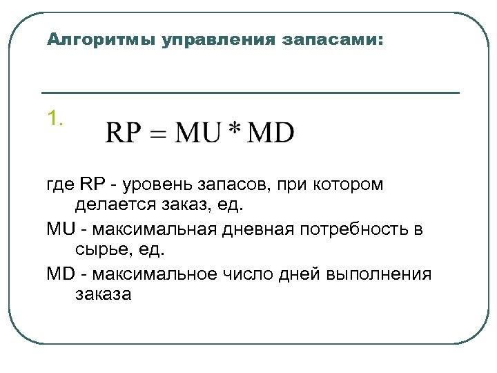 Алгоритмы управления запасами: 1. где RP - уровень запасов, при котором делается заказ, ед.