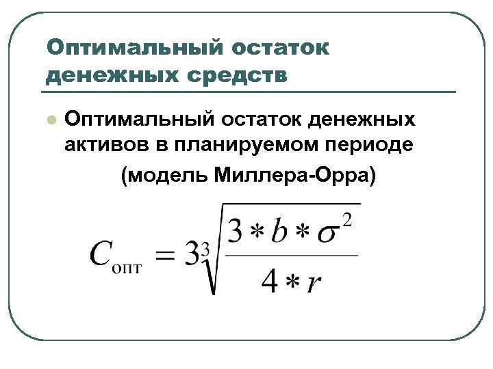 Оптимальный остаток денежных средств l Оптимальный остаток денежных активов в планируемом периоде (модель Миллера-Орра)