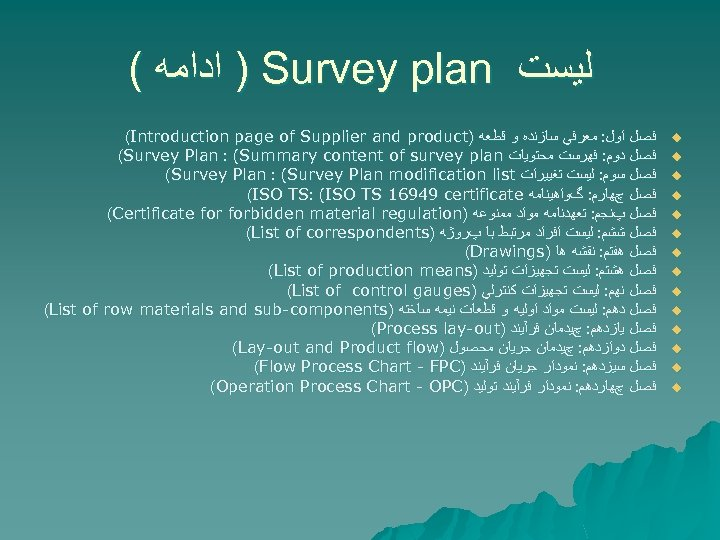 ( ) ﺍﺩﺍﻣﻪ Survey plan ﻟﻴﺴﺖ (Introduction page of Supplier and product) ﺍﻭﻝ: ﻣﻌﺮﻓﻲ