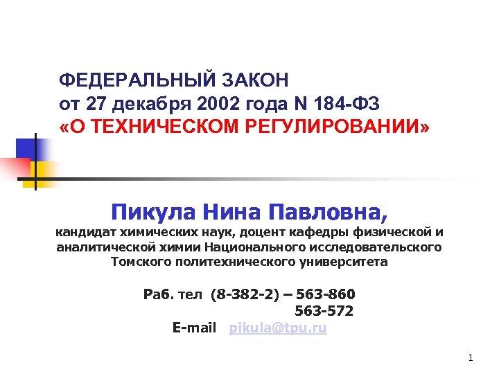 ФЕДЕРАЛЬНЫЙ ЗАКОН от 27 декабря 2002 года N 184 -ФЗ «О ТЕХНИЧЕСКОМ РЕГУЛИРОВАНИИ» Пикула