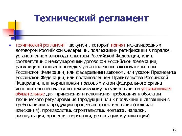 Технический регламент технический регламент - документ, который принят международным договором Российской Федерации, подлежащим ратификации