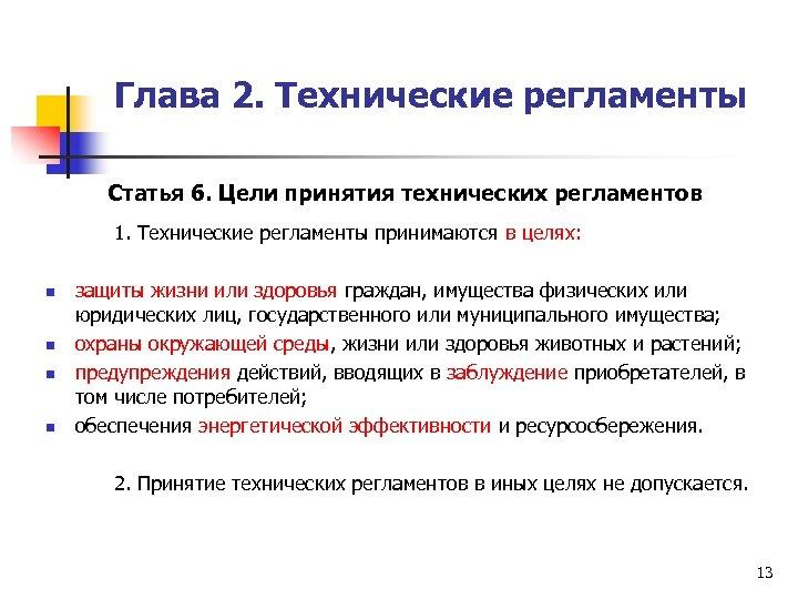Глава 2. Технические регламенты Статья 6. Цели принятия технических регламентов 1. Технические регламенты принимаются
