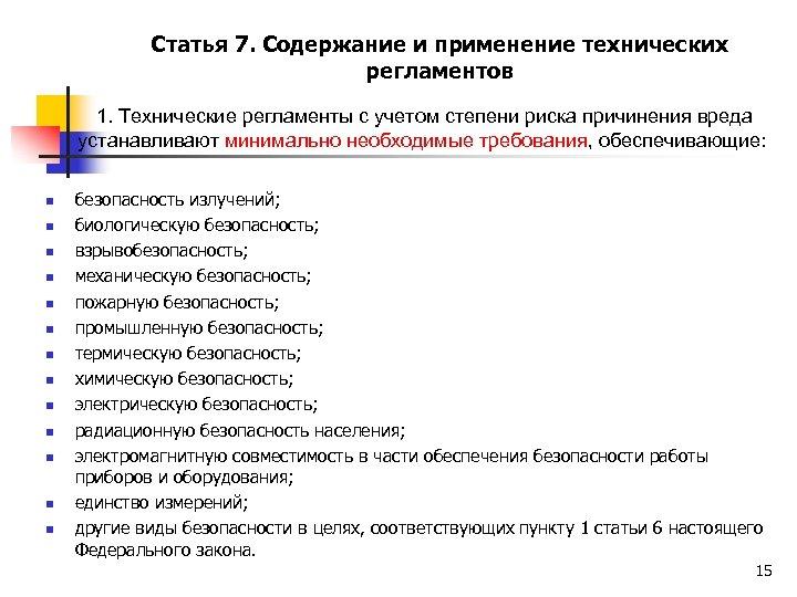 Статья 7. Содержание и применение технических регламентов 1. Технические регламенты с учетом степени риска