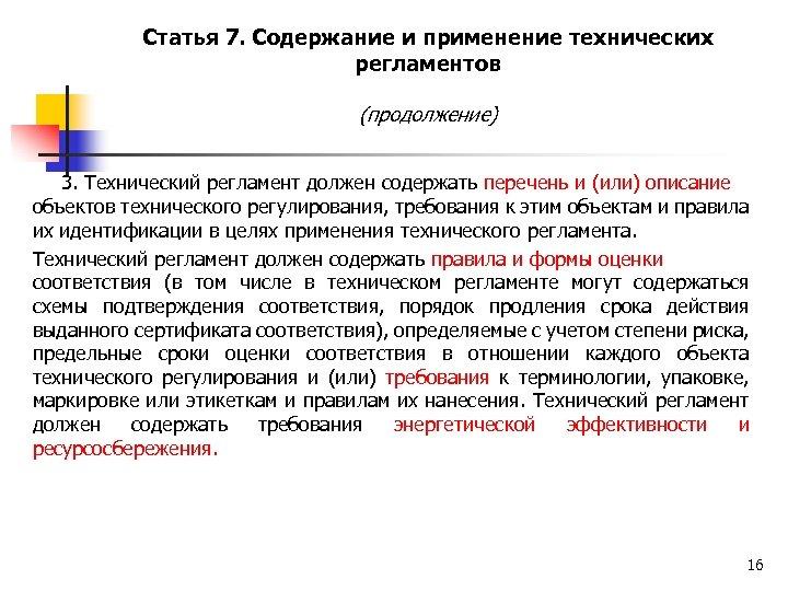 Статья 7. Содержание и применение технических регламентов (продолжение) 3. Технический регламент должен содержать перечень