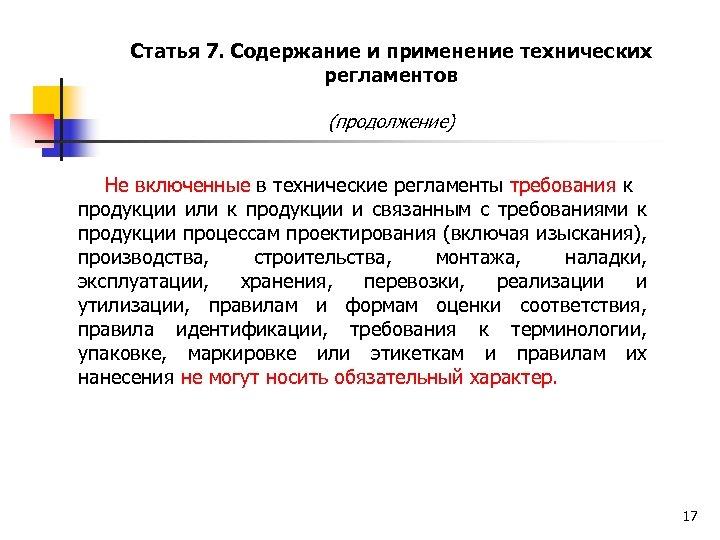 Статья 7. Содержание и применение технических регламентов (продолжение) Не включенные в технические регламенты требования