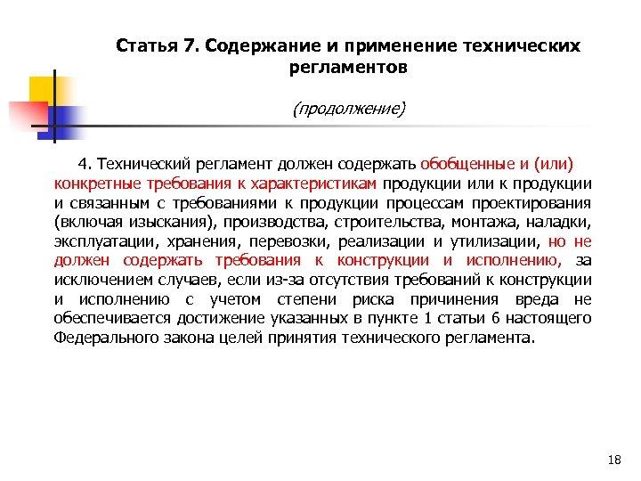 Статья 7. Содержание и применение технических регламентов (продолжение) 4. Технический регламент должен содержать обобщенные