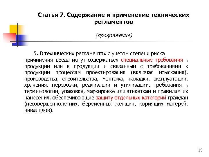 Статья 7. Содержание и применение технических регламентов (продолжение) 5. В технических регламентах с учетом