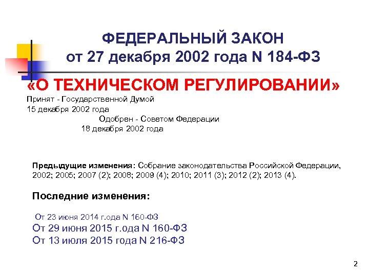 ФЕДЕРАЛЬНЫЙ ЗАКОН от 27 декабря 2002 года N 184 -ФЗ «О ТЕХНИЧЕСКОМ РЕГУЛИРОВАНИИ» Принят
