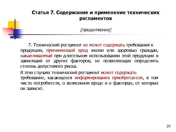 Статья 7. Содержание и применение технических регламентов (продолжение) 7. Технический регламент не может содержать