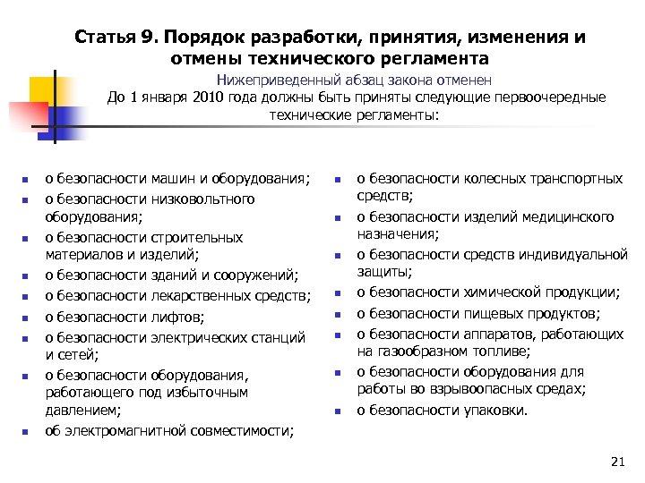 Статья 9. Порядок разработки, принятия, изменения и отмены технического регламента Нижеприведенный абзац закона отменен