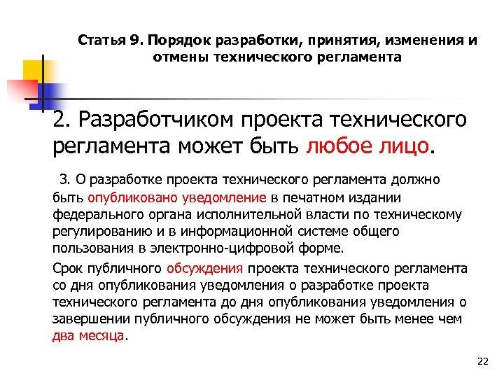 Статья 9. Порядок разработки, принятия, изменения и отмены технического регламента 2. Разработчиком проекта технического