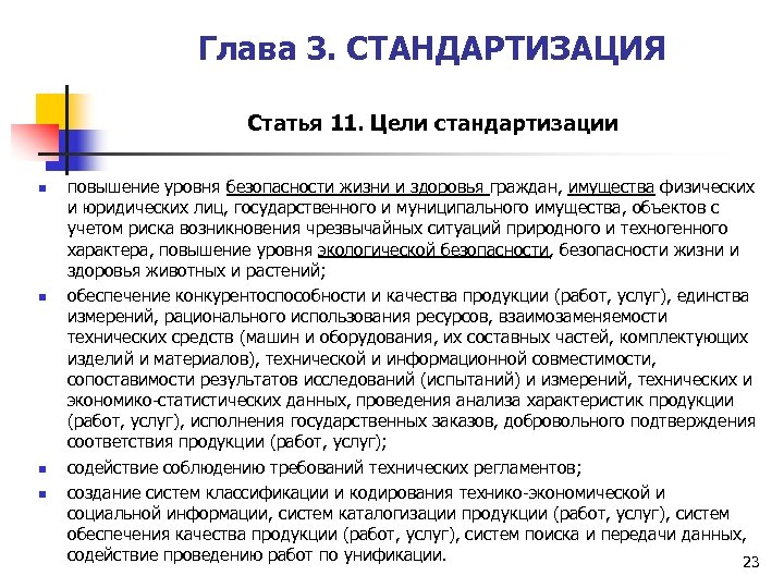 Глава 3. СТАНДАРТИЗАЦИЯ Статья 11. Цели стандартизации повышение уровня безопасности жизни и здоровья граждан,